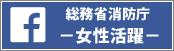 facebook 総務省消防庁-女性活躍-