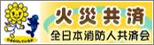 生活協同組合全日本消防人共済会